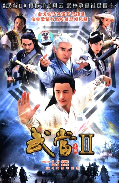 Wu Dang II Poster, 2007, Actor: Vincent Jiao En-Jun, Chinese Drama Series