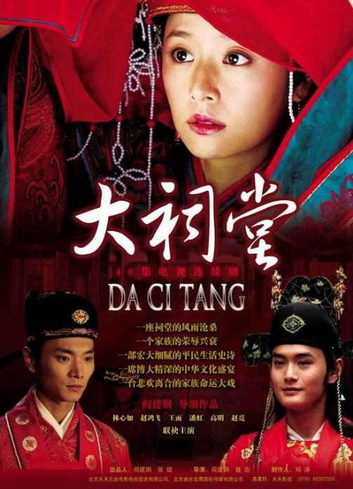 Ancestral Temple Poster, 2008, Actress: Ruby Lin Xin-Ru, Chinese Drama Series