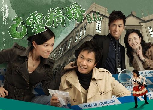 D.I.E. Poster, 2008