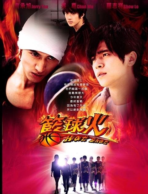 Hot Shot Poster, 2008, Actor: Jerry Yan Cheng-Xu, Taiwanese Drama Series