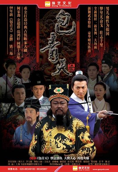 Justice Bao Poster, 2008, Kenny Ho