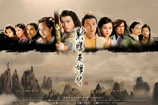 Legend of the Condor Heroes Poster, 2008, Actress: Ariel Lin Yi-Chen, Chinese Drama  TV Series