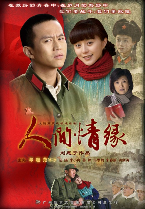 Love in the World Poster, 2008, Actress: Fan Bingbing, Chinese Drama Series