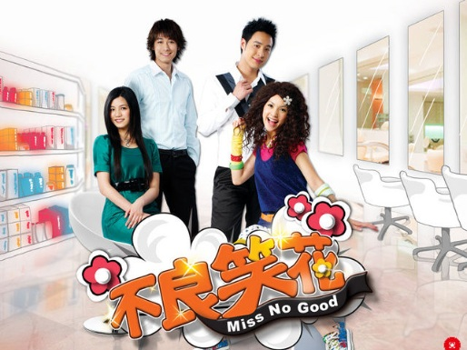 Miss No Good Poster, 2008, Actress: Rainie Yang Cheng-Lin, Taiwanese Drama Series