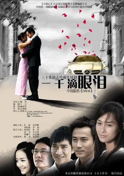 One Thousand Teardrops Poster, 2008