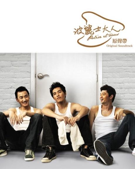 Police et vous Poster, 2008, Actor: Blue Lan Cheng-Long, Taiwanese Drama Series