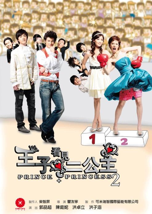 Prince + Princess 2 Poster, 2008, Annie Chen