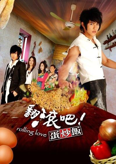 Rolling Love Poster, 2008, Danson Tang
