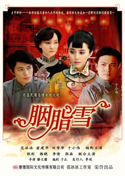 Rouge Snow Poster, 2008, Actress: Fan Bingbing, Chinese Drama Series