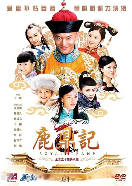 Royal Tramp Poster, 2008, Actor: Huang Xiaoming, Chinese Drama Series