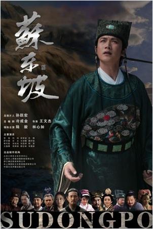 Su Dongpo Poster, 2008, Actor: Lu Yi, Chinese Drama Series