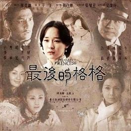 The Last Princess Poster, 2008