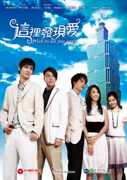 Wish to See You Again Poster, 2008