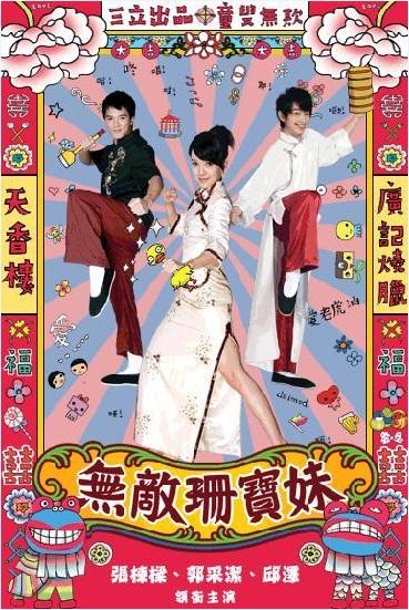 Woody Sambo Poster, Amber Kuo, Nicholas Teo