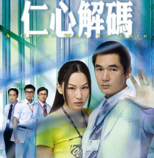 A Great Way to Care Poster, 2009, Actor: Alex Fong Chung-Sun, Hong Kong Drama Series