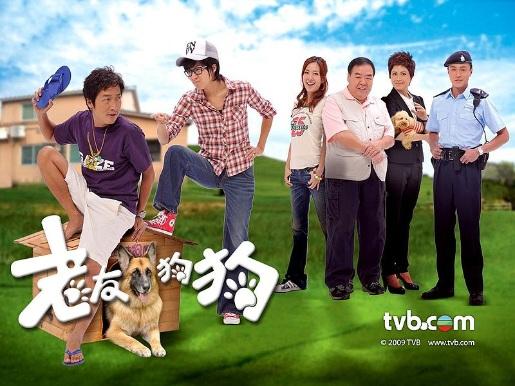 A Watchdog's Tale Poster, 2009, Actress: Linda Chung Ka-Yan, Hong Kong Drama Series