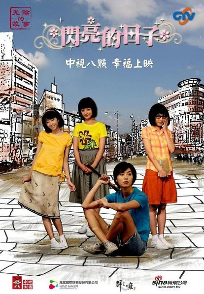Bling Days Poster, 2009, Queenie Tai