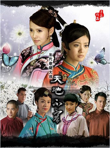 Four Women Conflict Poster, 2009, Actress: Ady An Yi Xuan, Chinese Drama Series