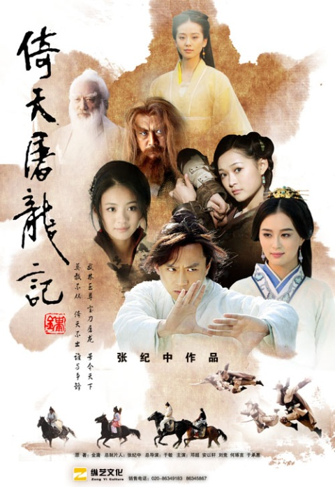 Heavenly Sword and Dragon Sabre Poster, 2009, Actress: Ady An Yi Xuan, Chinese Drama Series