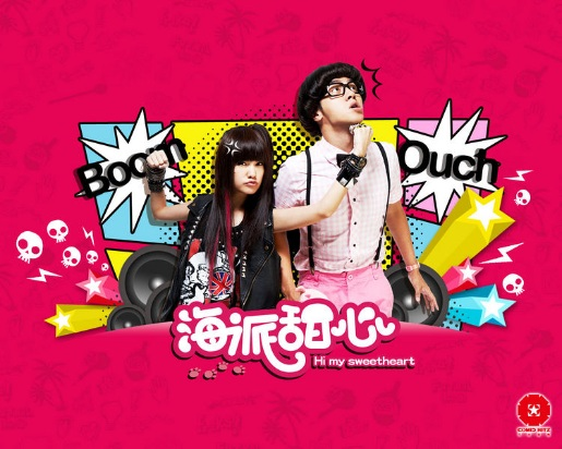 Hi My Sweetheart Poster, 2009, Show Lo