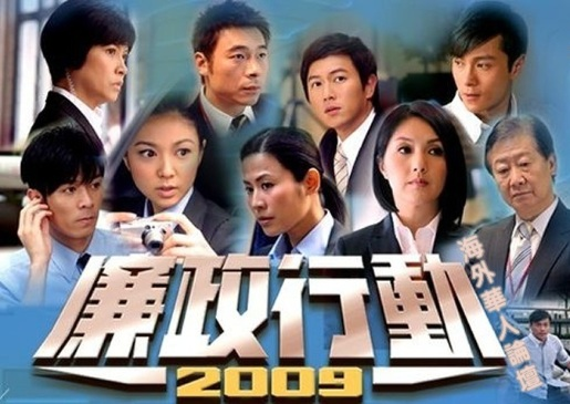 ICAC Investigators 2009 Movie Poster, Actress: Fiona Sit Hoi-Kei, Hong Kong Drama Series
