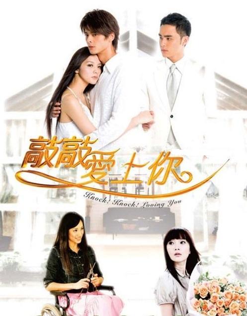 Knock Knock Loving You Poster, 2009, Actor: Ming Dao, Taiwanese Drama Series