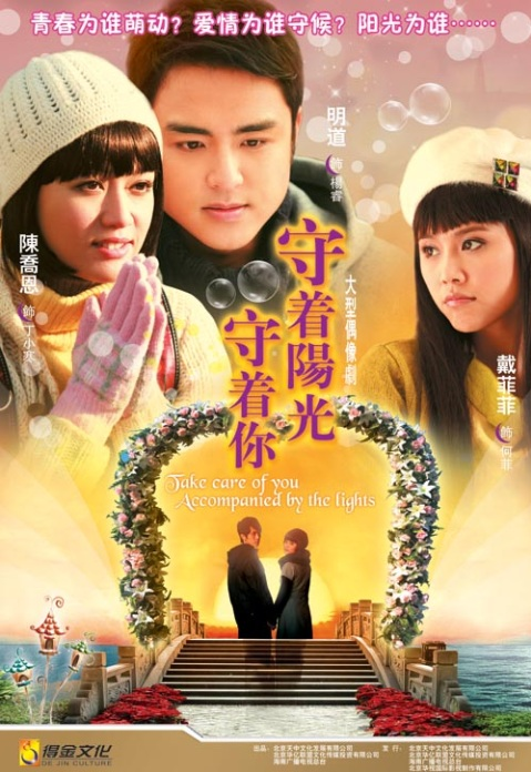 Let's Dance Poster, 2009, Chinese Drama Series, Joe Chen