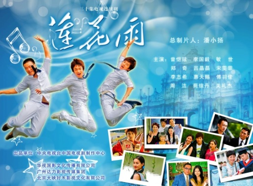 Lotus Rain Poster, 2009, Actress: Alice Tzeng Kai Xuan, Hot Picture, Taiwanese Drama Series