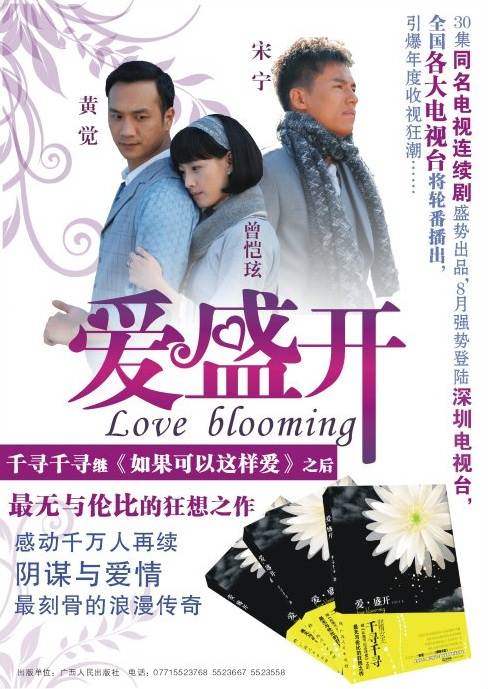 Love Blooming Poster, 2009