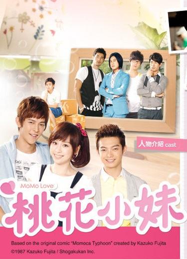 Momo love Poster, 2009