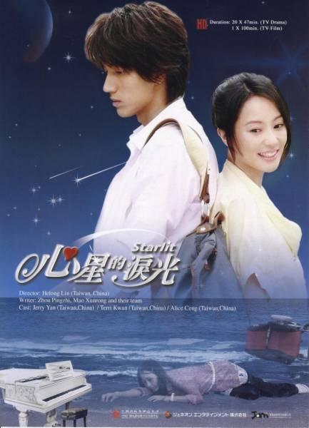 Starlit Poster, 2009, Terri Kwan