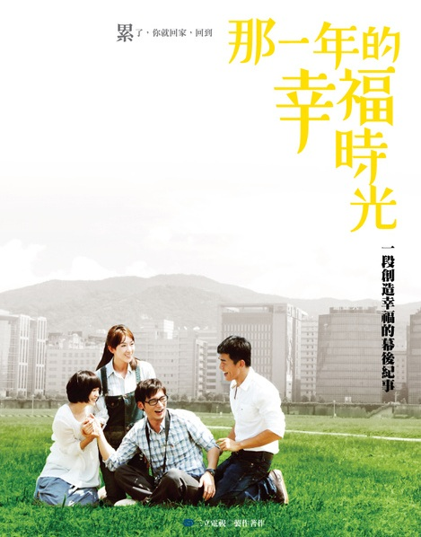 The Happy Times of That Year Poster, Amber Kuo