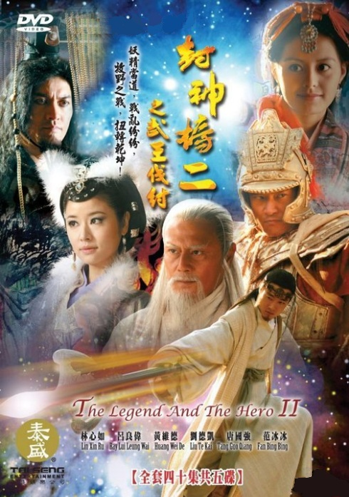 The Legend and the Hero 2 Poster, 2009, Actress: Ruby Lin Xin-Ru, Chinese Drama Series