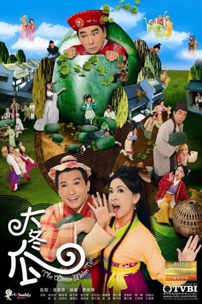 The Winter Melon Tale Poster, 2009, Actress: J. J. Jia Xiao-Chen, Hot Picture, Hong Kong Drama Series