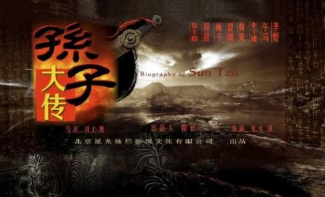 Biography of Sun Tzu Poster, 2010