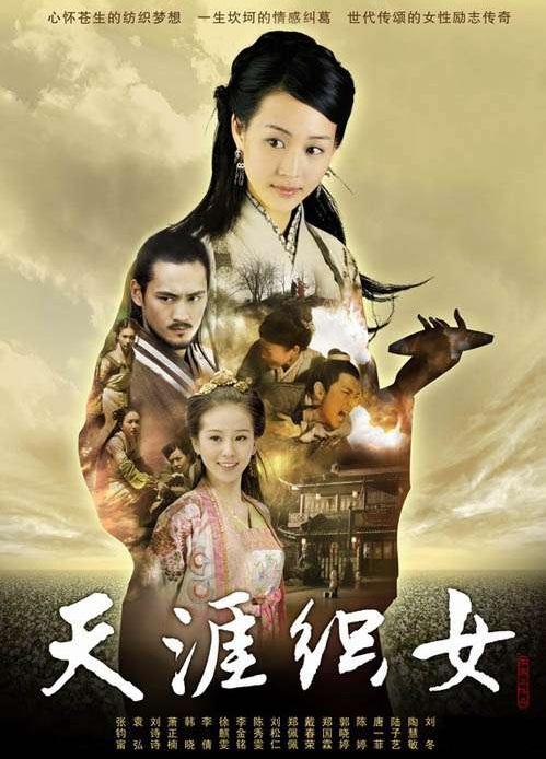 Clothing the World Poster, 2010, Yuan Hong