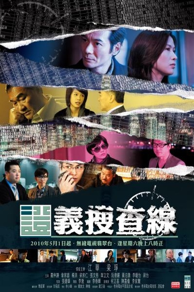Criminal Investigation Poster, 2010, Pinky Cheung