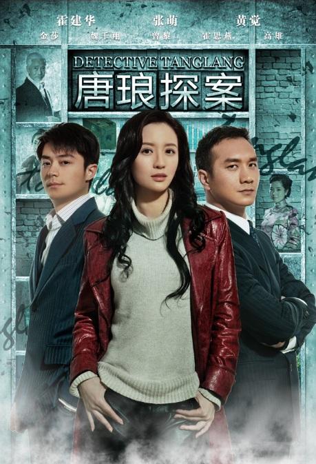 Detective Tanglang Poster, 2010