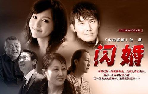 Dodge the Marriage Poster, 2010, Actress: Tiffany Tang Yan