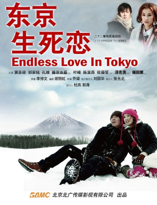Endless Love in Tokyo Poster, 2010