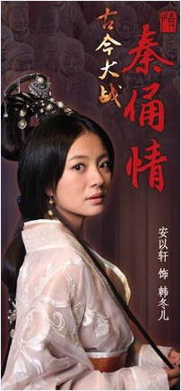 Fight and Love with a Terracotta Warrior Poster, 2010, Actress: Ady An Yi Xuan, Chinese Drama Series
