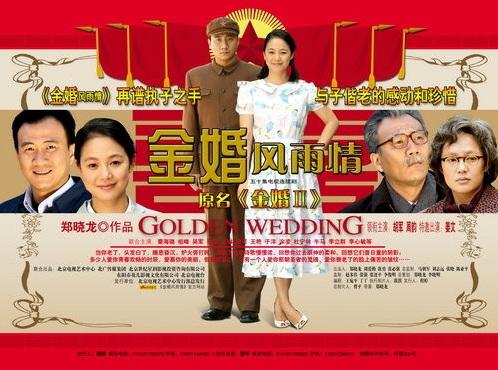 Golden Marriage 2 Poster, 2010,Zhou Yun
