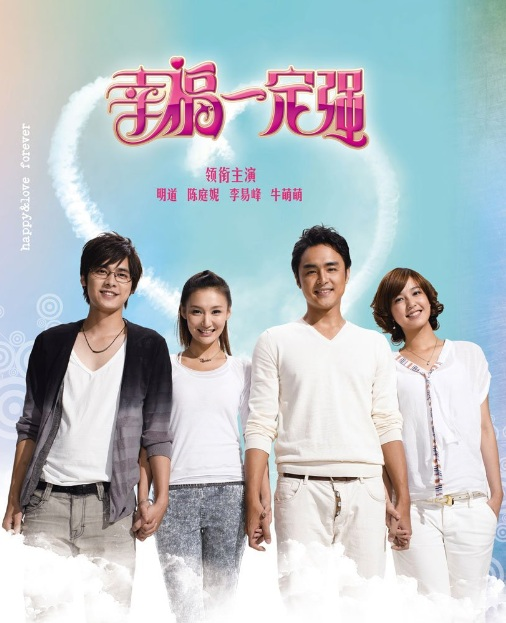 Happy & Love Forever poster, 2010