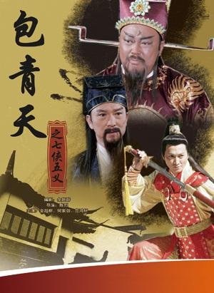Justice Bao Poster, 2010, Kenny Ho
