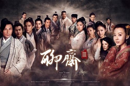 Liao Zhai 3 Poster, 2010