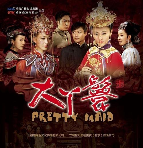 Pretty Maid Poster, 2010