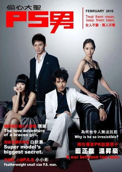 P.S. Man Poster, 2010, Actor: Blue Lan Cheng-Long, Taiwanese Drama Series