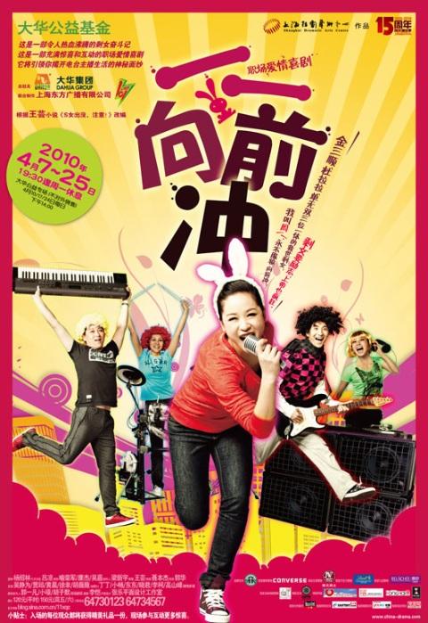 Rush Forward Poster, 2010
