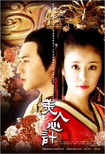Schemes of a Beauty Poster, 2010, Actress: Ruby Lin Xin-Ru, Chinese Drama Series