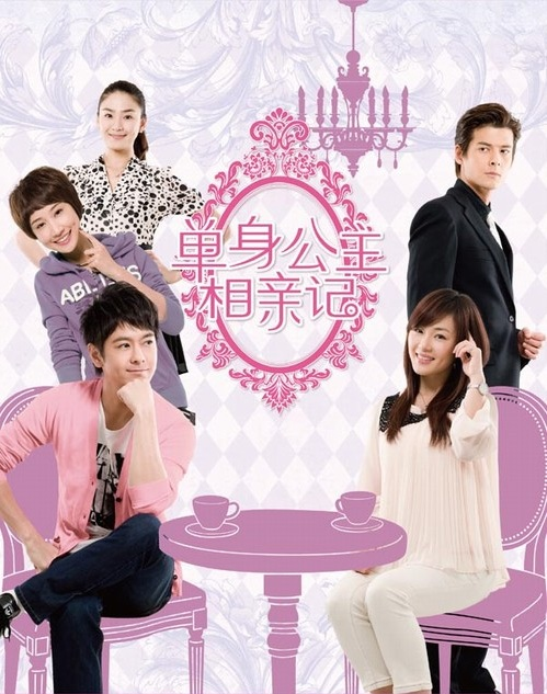 Single Princess's Blind Date Poster, 2010, Actor: Dylan Kuo Pin-Chao